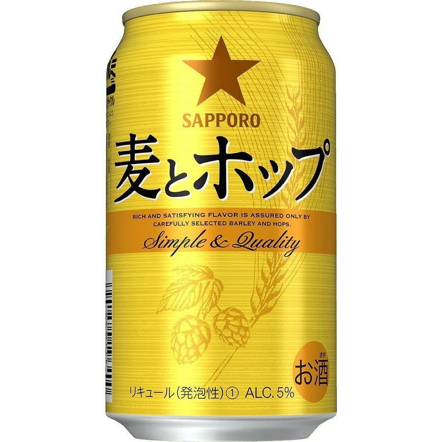 【送料無料】サッポロ 麦とホップ ザ・ゴールド 350ml×2ケース【北海道・沖縄県は対象外なります。】
