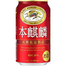 【送料無料】キリン 本麒麟 350ml×2ケース【北海道・沖縄県・東北・四国・九州地方は必ず送料が掛かります。】