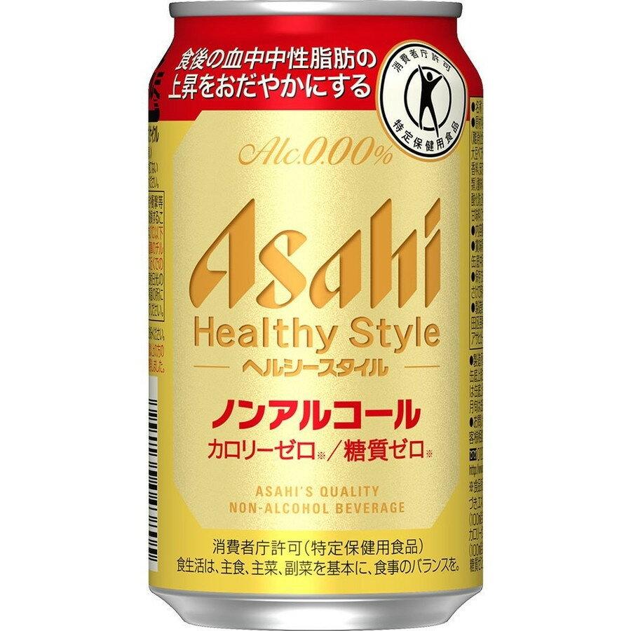 【あす楽】【特保のノンアル】アサヒ ヘルシースタイル ノンアルコール ビールテイスト 350ml×24本 【ご注文は2ケースまで1個口配送可能です】
