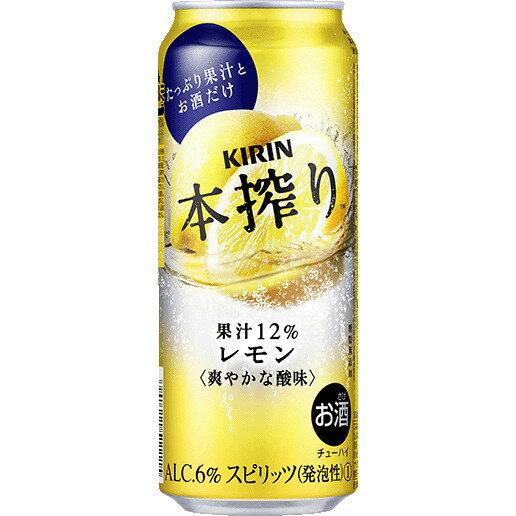 キリン 本搾り レモン 500ml×24本 【ご注文は2ケースまで同梱可能です】