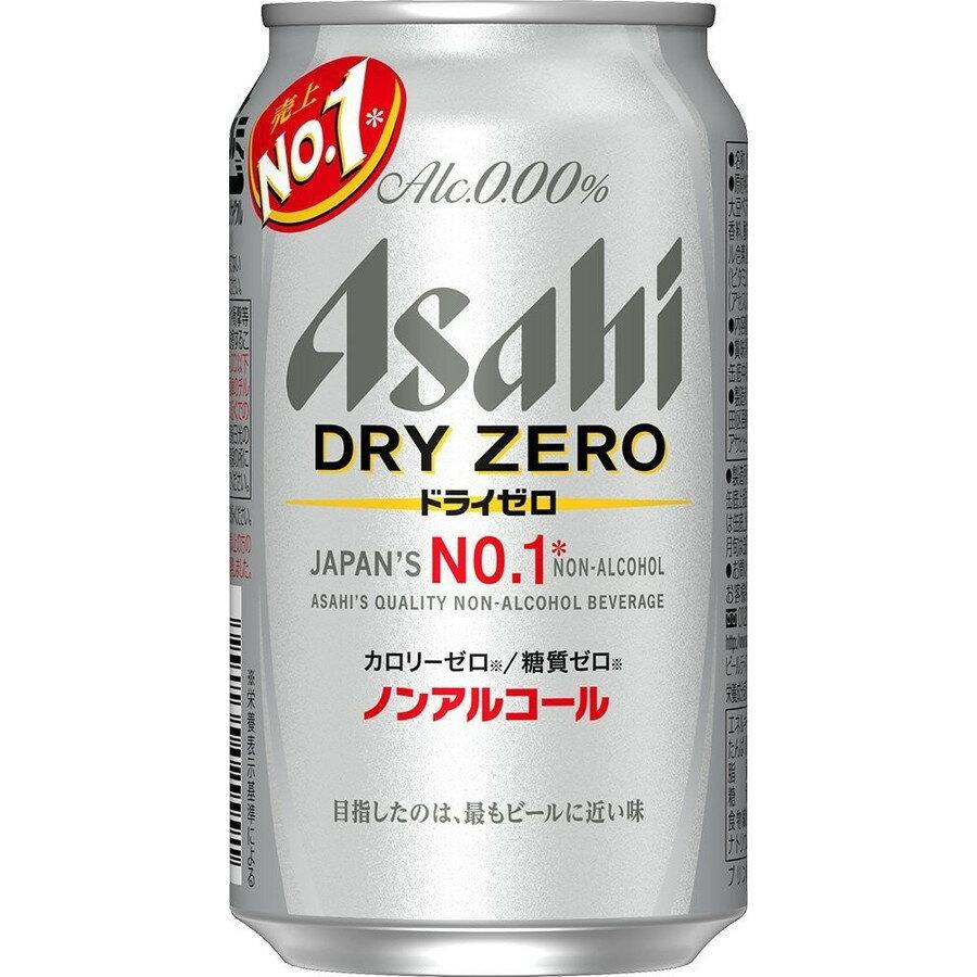 アサヒ ドライゼロ 350ml×24本 【ご注文は2ケースまで同梱可能です】