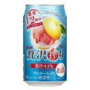 【送料無料】アサヒ 贅沢搾り グレープフルーツ 350ml×24本【北海道・東北・四国・九州地方は別途送料が掛かります。】