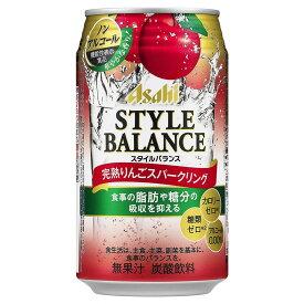 【あす楽】 アサヒ スタイルバランス 完熟りんごスパークリング 350ml×24本【2ケースまで1個口配送可能】