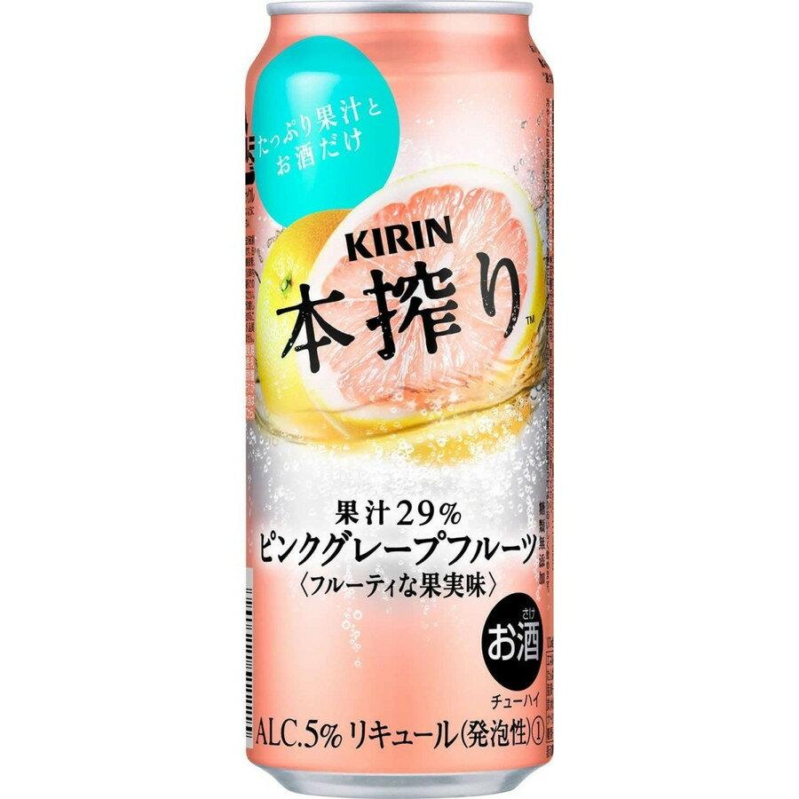 キリン 本搾り ピンクグレープフルーツ 500ml×24本 【2ケースまで1個口配送可能です】