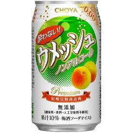 【送料無料】CHOYA チョーヤ 酔わないウメッシュ0.00% ノンアルコール 350ml×24本