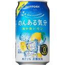 のんある気分〈地中海レモン〉350ml×24本/1ケース【ご注文は2ケースまで同梱可能です】