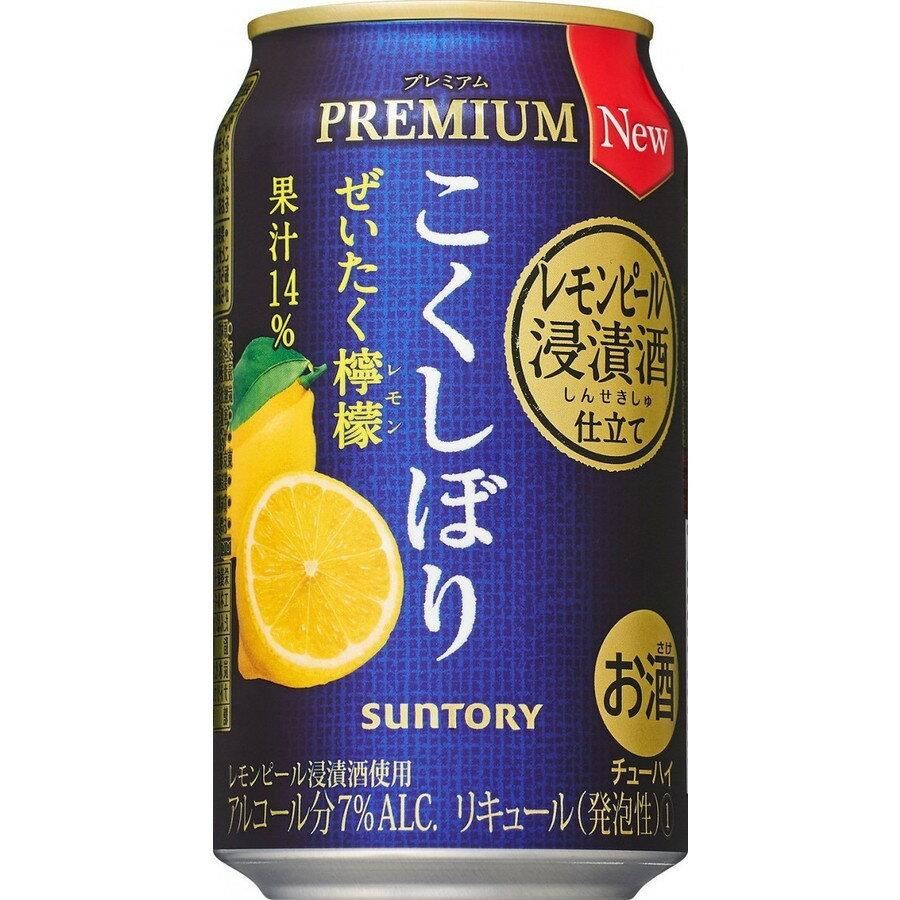 【あす楽】サントリー こくしぼりプレミアム ぜいたく檸檬 350ml×24本 【ご注文は2ケースまで1個口配送可能】