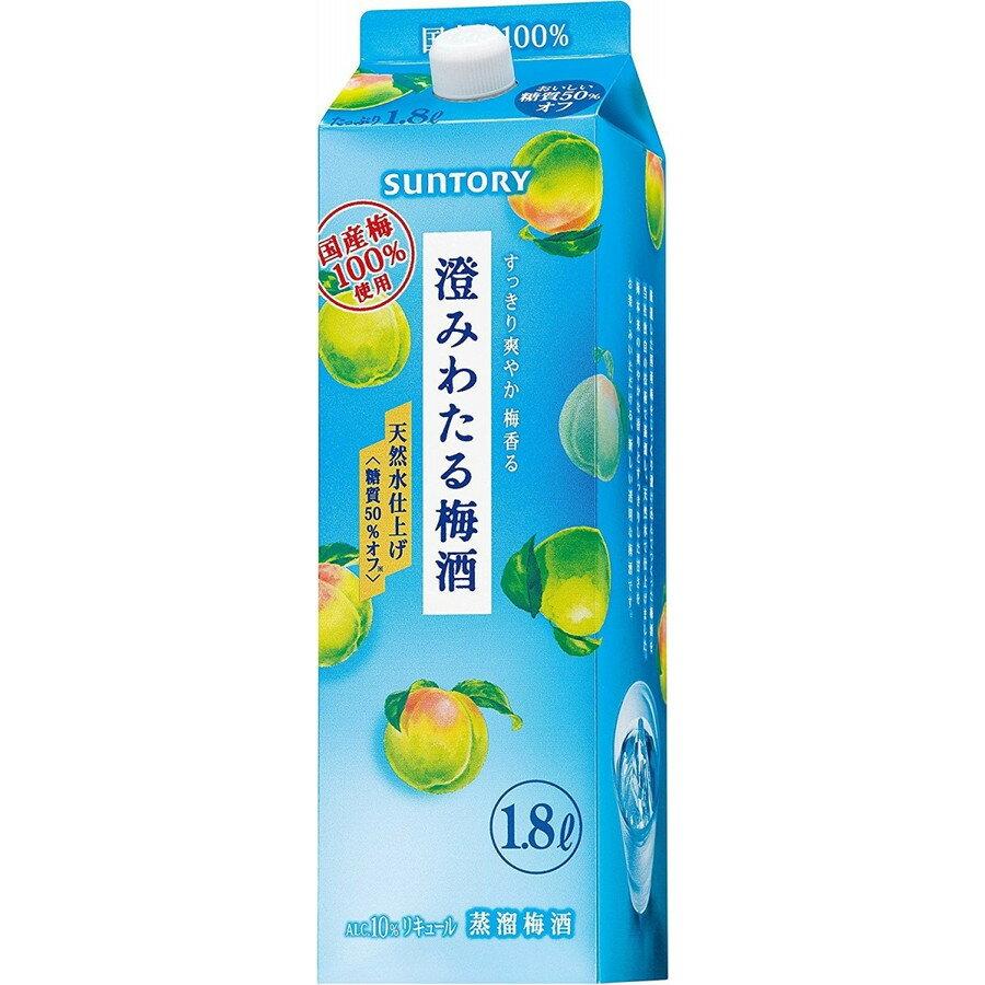 サントリー 澄みわたる梅酒 1800ml 1.8L 1本【ご注文は2ケース(12本)まで1個口配送可能です】