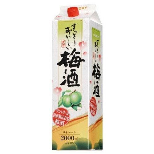 【送料無料【ケース販売 サントリー すっきりおいしい梅酒 2000ml×6本【北海道・沖縄県・東北・四国・九州地方は必ず送料が掛かります。】