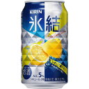 【あす楽】キリン 氷結 レモン 350ml×24本 【2ケースまで1個口配送可能です。】