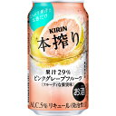 キリン 本搾り ピンクグレープフルーツ 350ml×24本 【2ケースまで1個口配送可能】