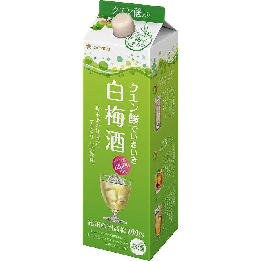 サッポロ クエン酸でいきいき 白梅酒 1800ml(1.8L) 紙パック 1本 【ご注文は2ケース(12本)まで一個口配送可能です】