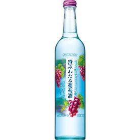 【送料無料】サントリー 澄みわたる葡萄酒 500ml×12本/1ケース【北海道・沖縄県・東北・四国・九州地方は必ず送料が掛かります】