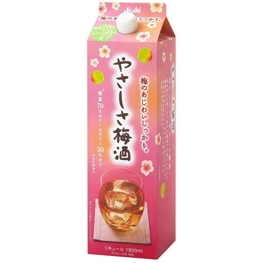 【送料無料】【ケース販売】アサヒ やさしさ梅酒 パック 1.8L×6本【北海道・沖縄県・東北・四国・九州地方は必ず送料が掛かります。】