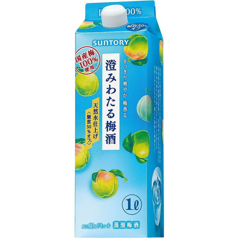 【送料無料】【ケース販売】サントリー 澄みわたる梅酒 1L×12本【北海道・沖縄県・離島は対象外となります】