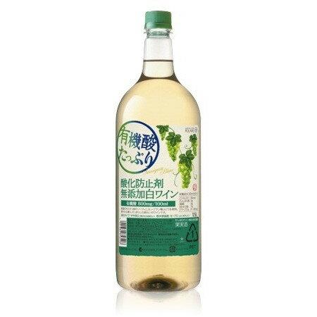 サッポロ ポレール 有機酸たっぷり酸化防止剤無添加 白ワイン 1500ml 1.5L 1本【ご注文は2ケース(12本)まで同梱可能です】