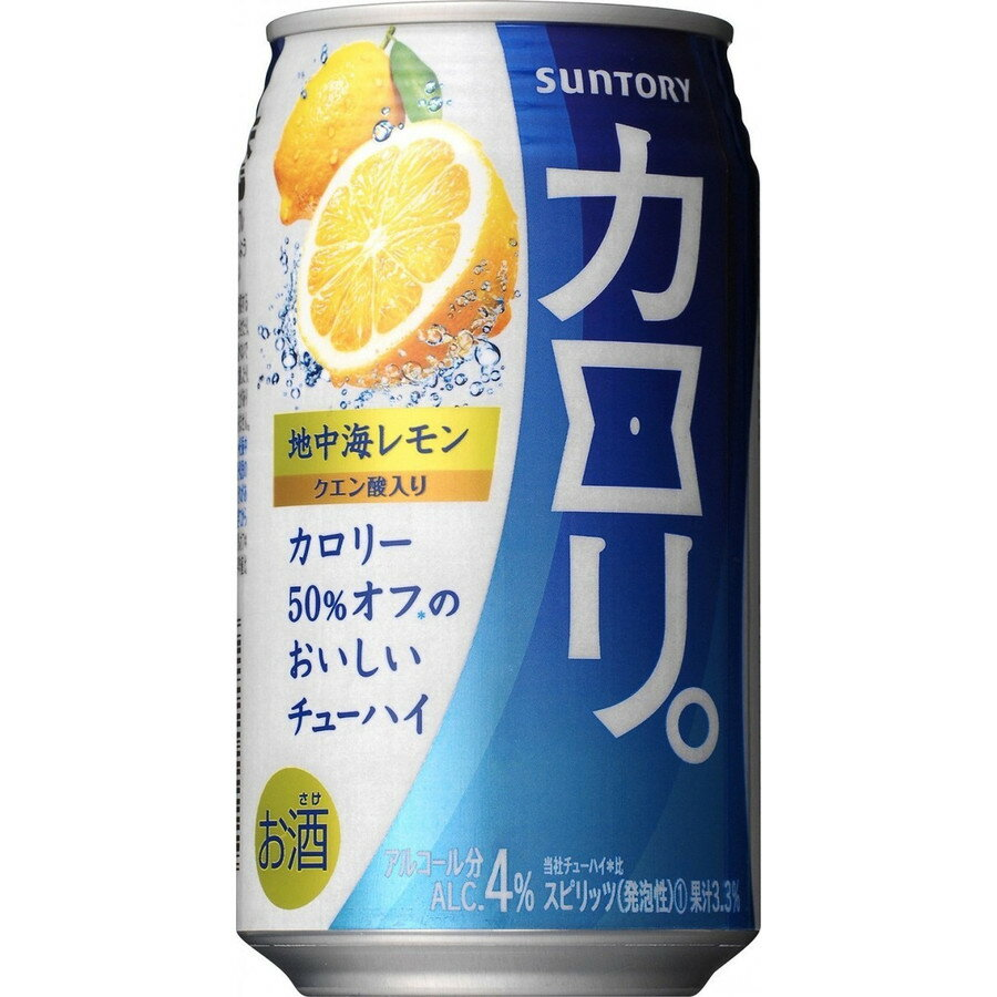 【あす楽】サントリー カロリ。地中海レモン 350ml×24本 【ご注文は2ケースまで同梱可能です】