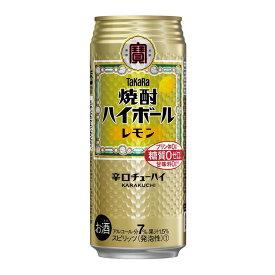 【あす楽】宝 焼酎ハイボール レモン 500ml×24本【ご注文は2ケースまで同梱可能です】