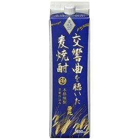 田苑酒造 交響曲を聴いた麦焼酎 25度 1800ml 1.8Lパック 1本【ご注文は2ケース(12本)まで同梱可能です】
