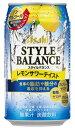 【あす楽】アサヒ スタイルバランス レモンサワーテイスト 350ml×24本/1ケース【2ケースまで1個口配送可能】