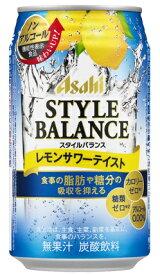 【あす楽】 アサヒ スタイルバランス レモンサワーテイスト 350ml×24本【2ケースまで1個口配送可能】