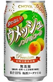 【送料無料】CHOYA チョーヤ 酔わないウメッシュ 0.00% 350ml×48本