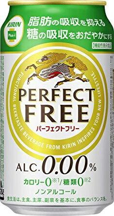 【送料無料】キリン パーフェクトフリー ノンアルコール ビールテイスト 350ml×48本(2ケース)【北海道・沖縄県・東北・四国・九州地方は必ず送料が掛かります。】