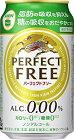 【あす楽】 【送料無料】キリン パーフェクトフリー ノンアルコール ビールテイスト 350ml×48本(2ケース)