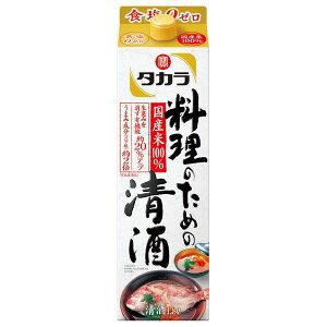 【送料無料】宝 タカラ 料理のための清酒 1800ml 1.8L×6本/1ケース【北海道・沖縄県・東北・四国・九州地方は必ず送料が掛かります】