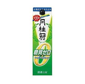 月桂冠 糖質ゼロ<紙パック> 1.8L 1本【ご注文は2ケース(12本)まで同梱可能です】