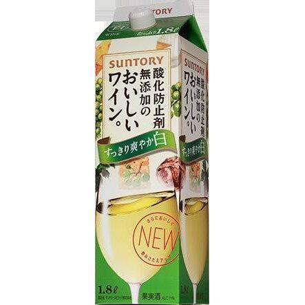 【送料無料】サントリー酸化防止剤無添加のおいしいワイン 白<紙パック>1.8L 6本【北海道・沖縄県は対象外となります。】