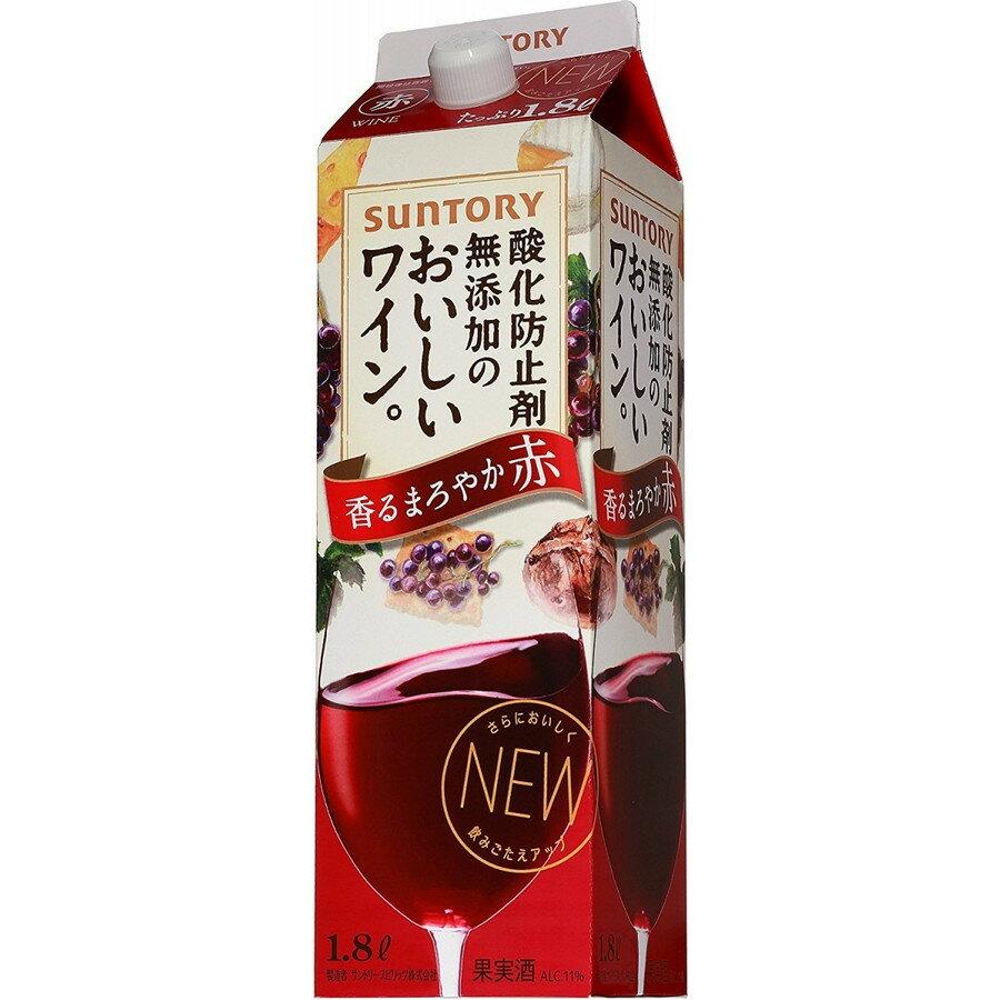 【あす楽】サントリー酸化防止剤無添加のおいしいワイン 赤<紙パック>1800ml(1.8L)1本【ご注文は2ケース(12本)まで同梱可能です】