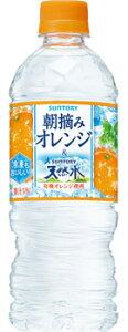 【送料無料】サントリー 朝摘みオレンジ&サントリー天然水 540ml×24本(1ケース)