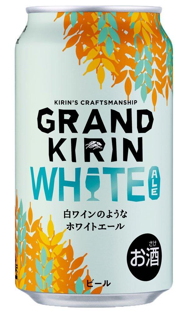 キリン GRAND KIRIN WHITE ALE グランドキリン ホワイトエール 350ml×24本 【ご注文は2ケースまで同梱可能です】
