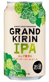 キリン GRAND KIRIN IPA グランドキリン インディア・ペールエール 350ml×24本 【ご注文は2ケースまで同梱可能です】