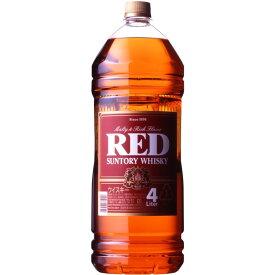 【あす楽】 サントリーウイスキー レッド 1本 4000ml(4L)<ペットボトル>【ご注文は1ケース(4本)まで同梱可能です】