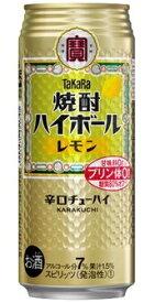 【送料無料】宝 焼酎ハイボール レモン 500ml×48本(2ケース)【北海道・沖縄県・東北・四国・九州地方は必ず送料が掛かります。】