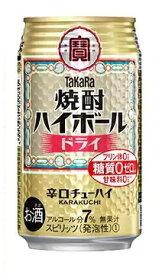 【送料無料】宝 焼酎ハイボール ドライ 350ml×48本(2ケース)【北海道・沖縄県・東北・四国・九州地方は必ず送料が掛かります。】
