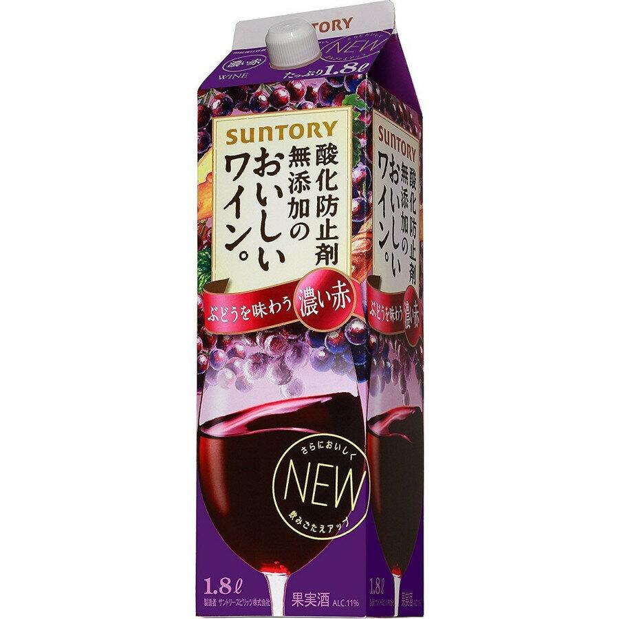 【送料無料】サントリー酸化防止剤無添加のおいしいワイン 濃い赤<紙パック>1.8L 6本【北海道・沖縄県・東北・四国・九州地方は必ず送料が掛かります。】