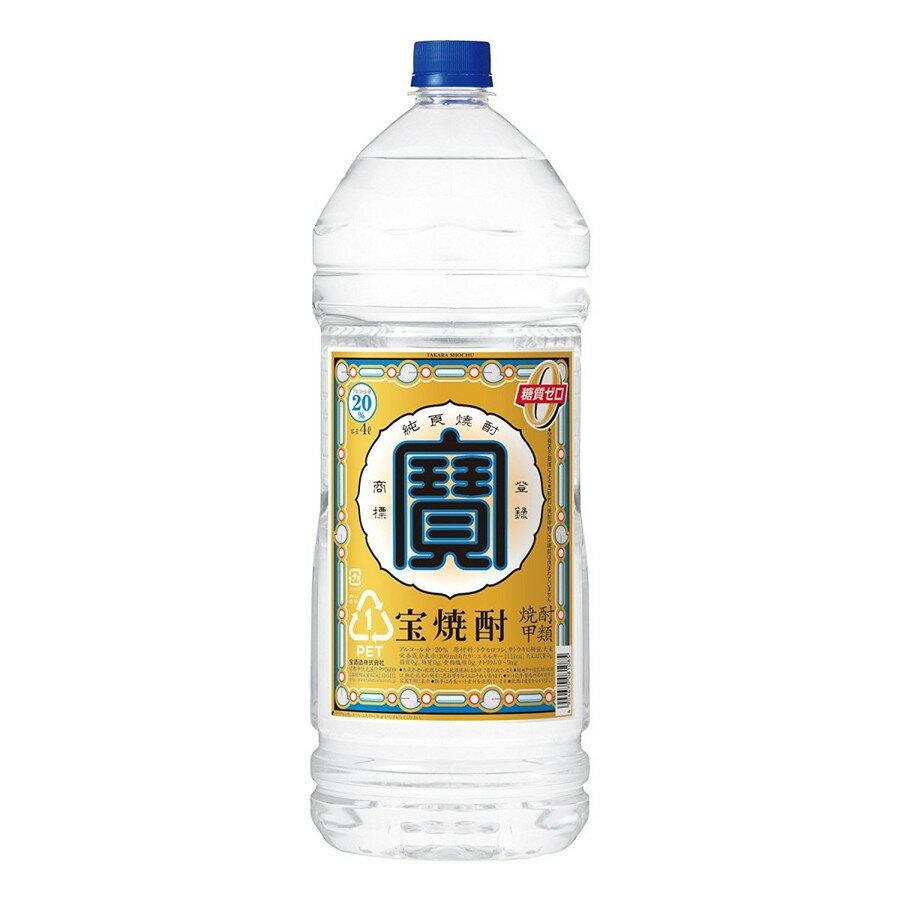 【送料無料】宝酒造 宝焼酎 20度 4L(4000ml)<ペット>4本【北海道・沖縄県は対象外となります】