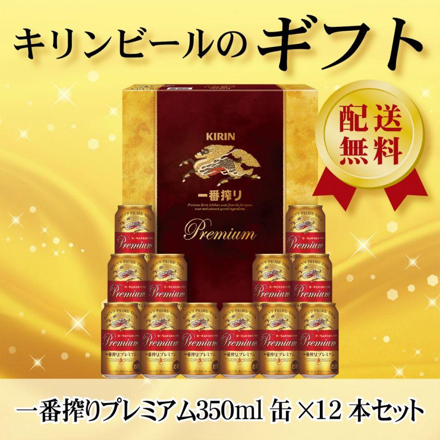 お中元 ビール ギフト【送料無料】キリン 一番搾り プレミアムセット K-PI3 1セット【北海道・沖縄は別途送料が掛かります。】