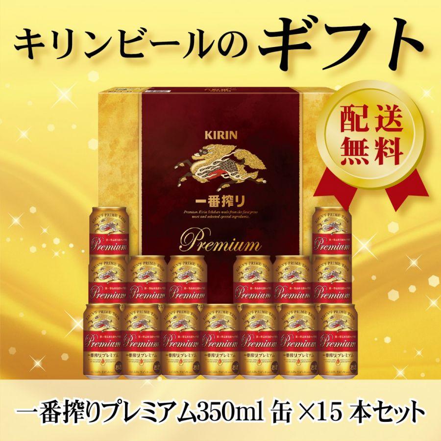 【6月18日以降出荷】【お中元 酒】【ビールギフト】【送料無料】キリン 一番搾りプレミアム K-PI4 1セット【北海道・沖縄は別途送料が掛かります。】