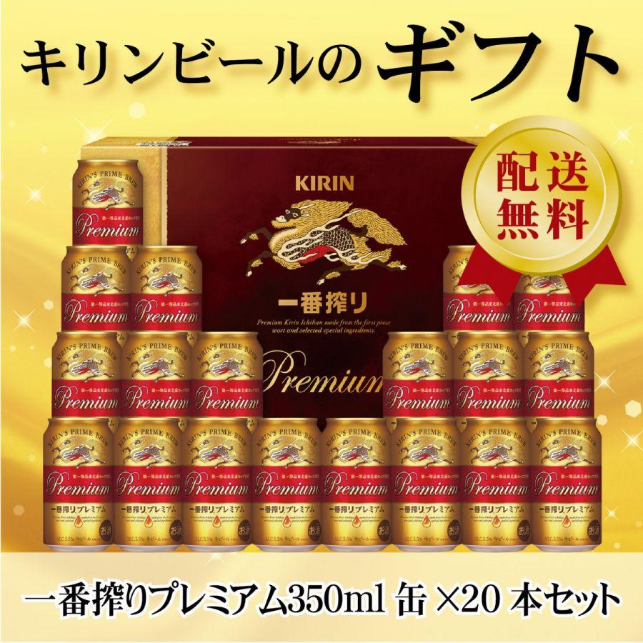 お中元 ビール ギフト【送料無料】キリン 一番搾りプレミアム K-PI5 1セット【北海道・沖縄は別途送料が掛かります。】【父の日】