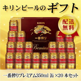 ビール ギフト お歳暮 御歳暮 飲み比べ【送料無料】キリン 一番搾りプレミアム K-PI5 1セット 詰め合わせ セット