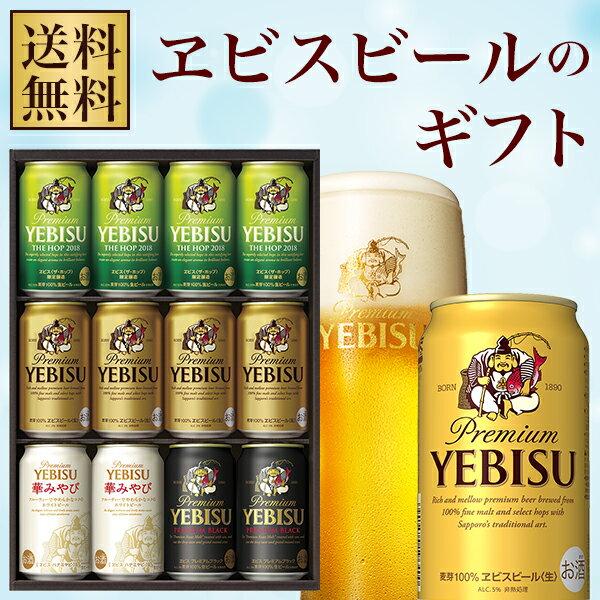 【父の日】【プレゼント】【父の日ギフト】【父の日 酒】【ビールギフト】【送料無料】サッポロ エビスビール4種セット YV3D 1セット【北海道・沖縄は対象外となります】