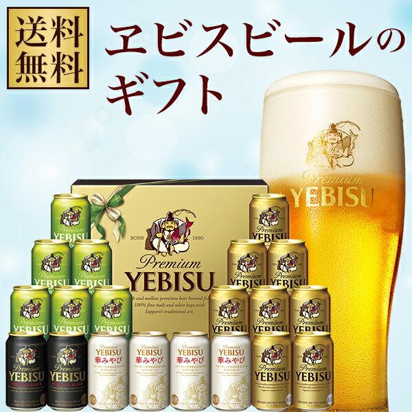 【父の日】【プレゼント】【父の日ギフト】【父の日 酒】【ビールギフト】【送料無料】サッポロ エビスビール4種セット YV5D 1セット【北海道・沖縄は対象外となります】