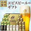 お中元 ビール ギフト【送料無料】サッポロ エビスビール4種セット YV5D 1セット【北海道・沖縄は別途送料が掛かります。】