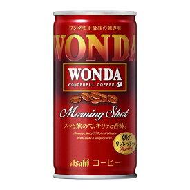 【送料無料】アサヒ WONDA ワンダ モーニングショット 185ml×2ケース