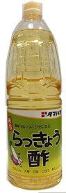 【送料無料】【ケース販売】タマノイ らっきょ酢 ペット 1800ml 1.8L×6本【北海道・沖縄県・東北・四国・九州地方は必ず送料が掛かります】