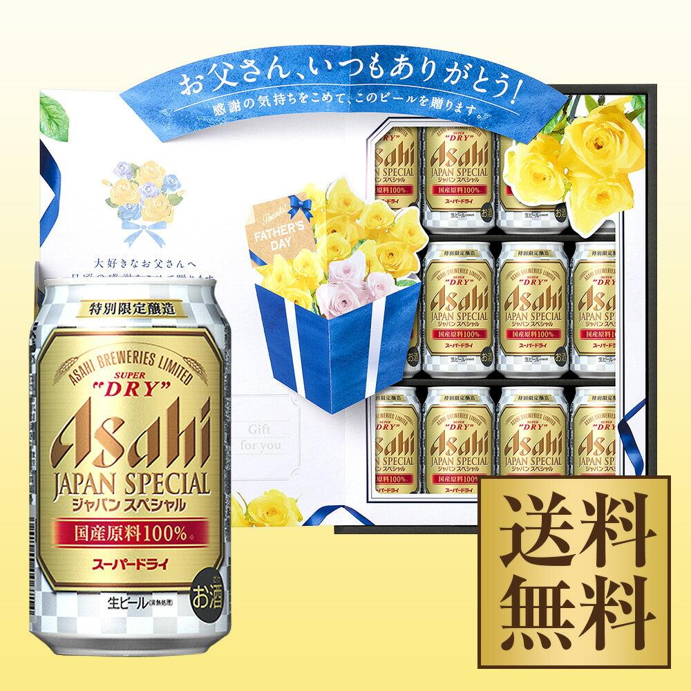 【父の日】【プレゼント】【父の日ギフト】【父の日 酒】【ビールギフト】【送料無料】アサヒ スーパードライ ジャパンスペシャル JS-FG 父の日限定パッケージ 【北海道・沖縄は対象外となります】